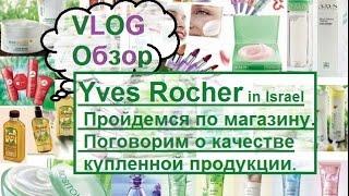 VLOG + Обзор: Магазин Yves Rocher (Ив Роше ) в Израиле. + средства для смешанной  жирной кожи