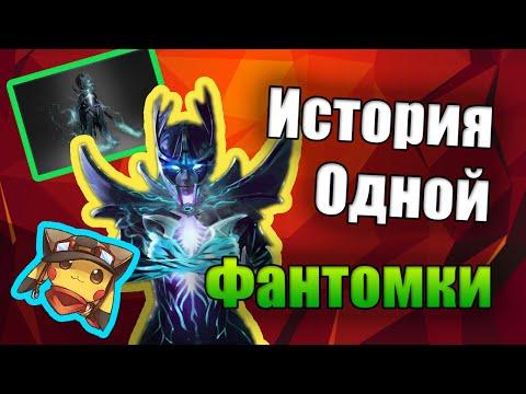 видео: Фантомка Дота 2 - Смешные Истории На Дне Доты