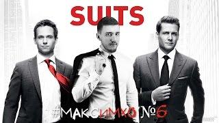 #МаксИмхо №6 - Suits (Форс-Мажоры)