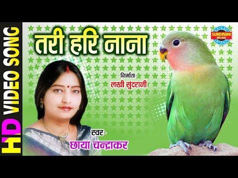 Tari Hari Nana - तरी हरी नाना  | Chhaya Chandrakar - छाया चन्द्राकर