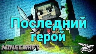 Стрим - Minecraft - Шоу выживание - Последний герой