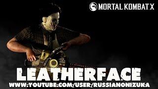 Mortal Kombat X Tower - LEATHERFACE  (RUS)