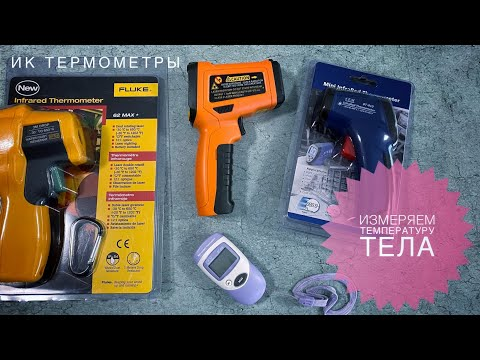 Измерение температуры тела. Можно ли использовать промышленный ИК-термометр?