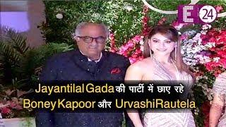 Producer Jayantilal Gada के बेटे Akshay Gada के Reception पर लगी सितारों की भीड़