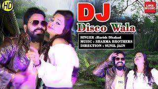 DJ Disco Wala    New Rajasthani Dj Song    Samridhi Tv    Singer Harish Dhakad