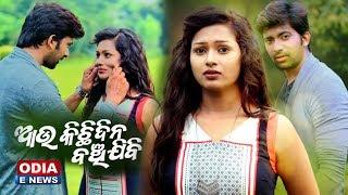 Aau Kichhi Dina Banchijibi Music Video - Ankit & Lipika | Exclusive Interview of Telestar Actors