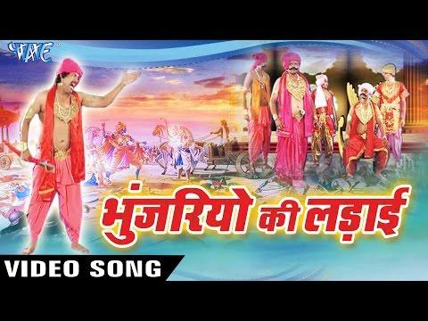 Aalha Bhunjariyo Ki Ladai Vol 3 ¦ Gafur Khan ¦ Hindi Aalha Bhajan