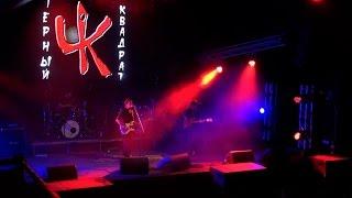 Чёрный Квадрат - Концерт памяти Виктора Цоя 15 августа 2015 (Екатеринбург. Tele-Club)(, 2015-10-16T05:10:56.000Z)