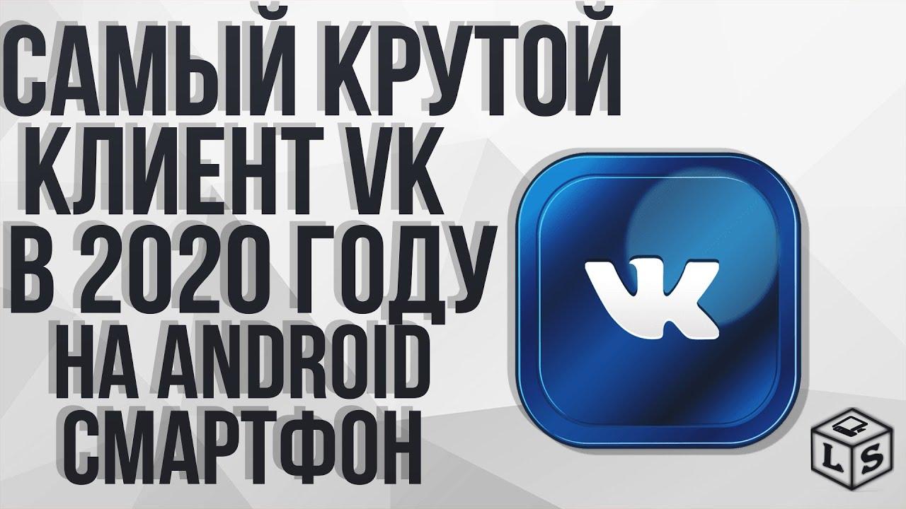 Самый крутой клиент ВКонтакте в 2020 году на Android крутой клиент VK с музыкой и кэшем c фоном в лс