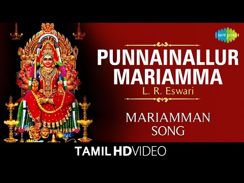 Punnainallur Mariamma | புன்னைநல்லூர் | HD Tamil Devotional Video Song | L. R. Eswari | Amman Songs