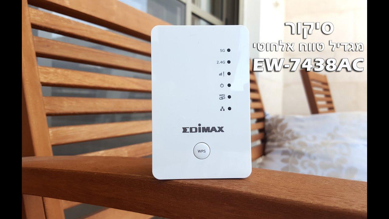 תוספת סיקור והתקנת מגדיל טווח אדימקס Edimax EW-7438AC - YouTube VQ-16