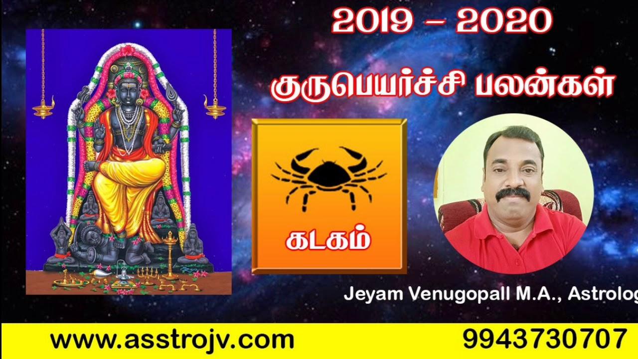Kadaga Rasi Guru Peyarchi Palankal 2019 _ 2020/ குரு