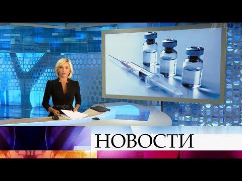 Выпуск новостей в 18:00 от 05.09.2019