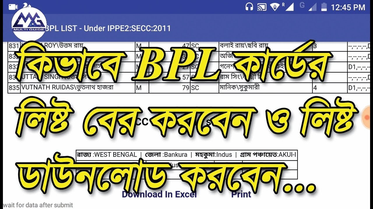 How To Check BPL List in West Bengal & How to download BPL list in Mobile