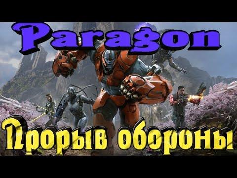 видео: paragon - Прорыв обороны