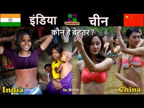 इंडिया vs चीन कौन है बेहतर // India vs China // Amazing Facts in Hindi