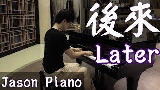後來 Later/みらいへ【劉若英 René Liu/ KIRORO】鋼琴 Jason Piano Cover
