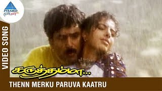 AR Rahman Hits | Thenmerku Paruva Kaatru Video Song | Karuthamma Movie Songs | Unnikrishnan | Chitra