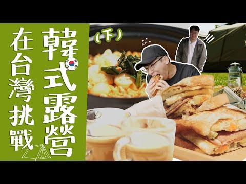 韓國露營早餐這樣吃🏕學白種元老師食譜 | 胃酸人