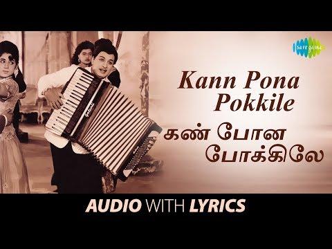 Kanpona Pokkile Song with lyrics | Panam Padaitthavan | M.G.Ramachandran, T.M.Soundararajan |HD Song