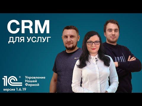 CRM для услуг. Новая версия 1С:УНФ 1.6.19