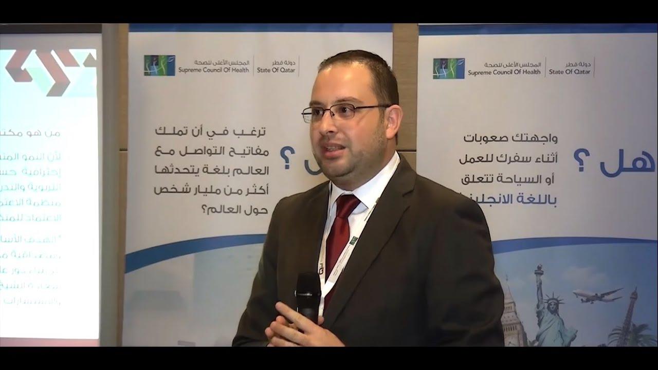 المدير التنفيذي للقلاع متحدثاً أمام قيادات المجلس الأعلى للصحة بدولة قطر