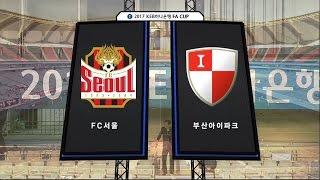 FC서울 vs 부산아이파크: KEB 하나은행 FA컵 16강 FULL-17.05.17
