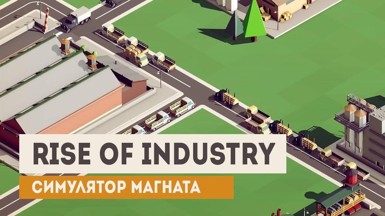 Rise of Industry. Стратегия-симулятор магната / Первый взгляд