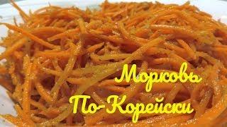 Рецепт Моркови По-Корейски, очень просто и быстро. (Готовлю ТОЛЬКО ТАК! )