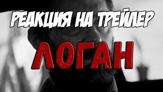 "Реакция на трейлер ""ЛОГАН (2017) | Logan Official Trailer (2017)"""