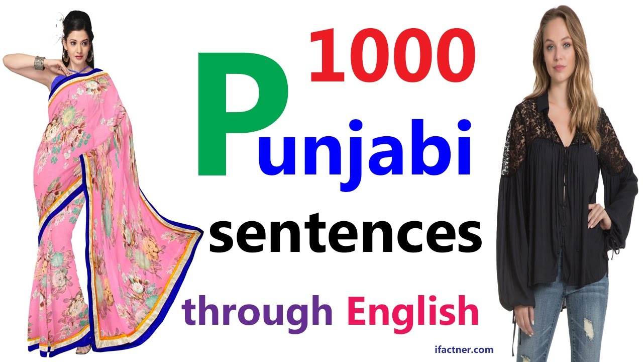 how to read punjabi language