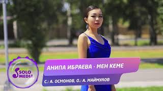 Анипа Ибраева - Мен кеме / Жаны ыр 2021