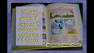Чему учат в школе? Белорусский язык в 1 классе