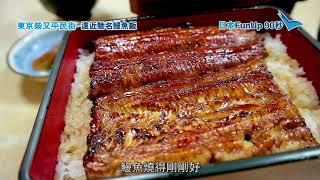日本FunUp 90秒:東京柴又平民街遠近馳名的鰻魚飯