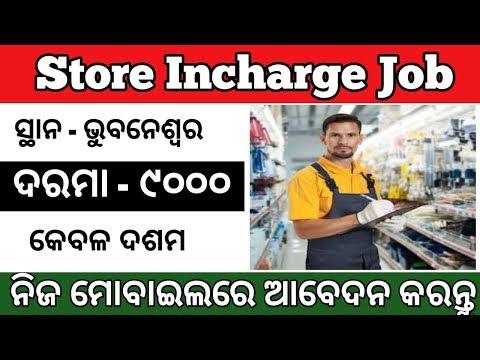 Store incharge job । 10th pass new job in Bhubaneswar । odisha private job । kk job news
