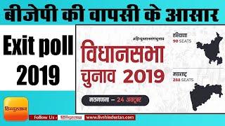 Exit poll 2019 : Haryana और Maharashtra में BJP की वापसी के आसार