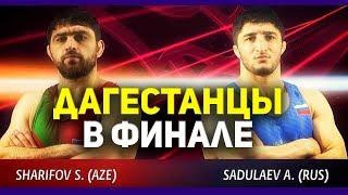 В финал чемпионата мира вышли дагестанцы Садулаев и Шарипов