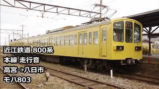 近江鉄道 800系 本線 走行音