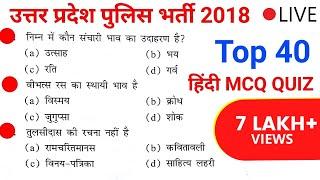 Up police हिंदी online test quiz शुरू होगया है   (जल्दी join करे)