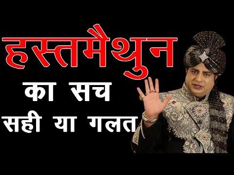 पुरुष सदा जवान कैसे रहें, क्या सही क्या गलत : Sanyasi Ayurveda