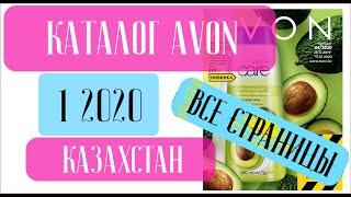 ЭЙВОН КАТАЛОГ 1 2020 Казахстан ЂЂЂЂЂЂ 5 НОВИНОК и что из этого достойно ЂЂЂЂЂЂ AVON katalog 1 2020