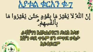 Erasachn Eskalkyern Dres Allah Egnan wed Trum Hone Metfo Hunata  Aykeyrm- Be Ustaz Welid