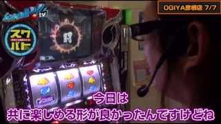 スクバト! vol.22 第1/2話