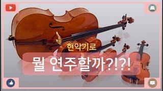 피아니스트 김은희 온음표 클래식음악감상 악기랑 만나기