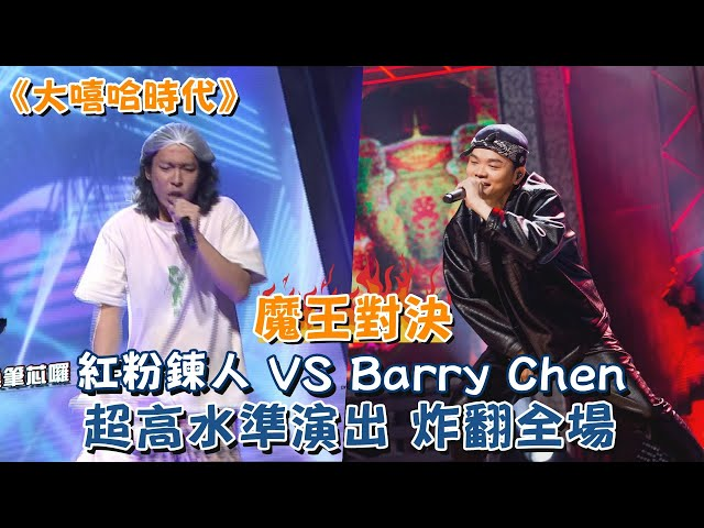 《大嘻哈時代》魔王對決!紅粉鍊人 VS Barry Chen 超高水準演出炸翻全場!