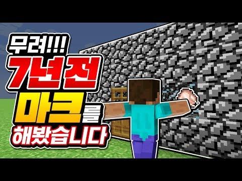 옛날 *7년 전 마크* 해봄 ㅋㅋㅋ 퀄리티 ㅋㅋㅋ [마인크래프트 리뷰] Minecraft - 루태