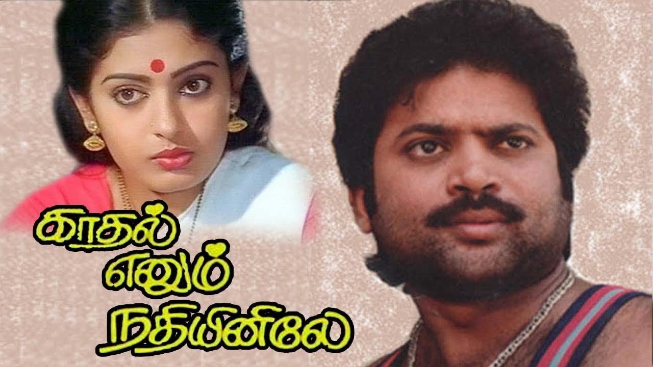 Tamil Super Hit Movie | Kadhal Enum Nadhiyinile Movie | Shankar,Seetha,Pandiyan@Online Tamil Movies