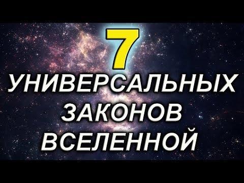 7 УНИВЕРСАЛЬНЫХ ЗАКОНОВ ВСЕЛЕННОЙ!