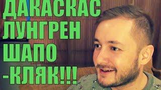 ДАКАСКАС ШАПОКЛЯК ЛУНГРЕН