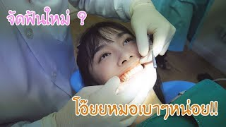 เก๋จัดฟันแบบใส ไปร์ทจัดฟันแบบเหล็ก  (Kaykai&Sprite)